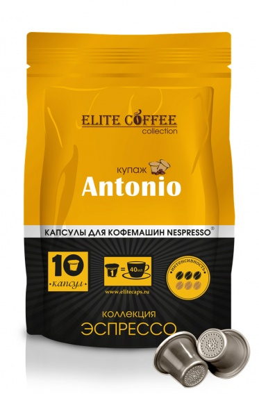 Капсулы для кофемашин Nespresso® Elite coffee Antonio