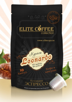 Капсулы для кофемашин Nespresso Elite coffee Leonardo